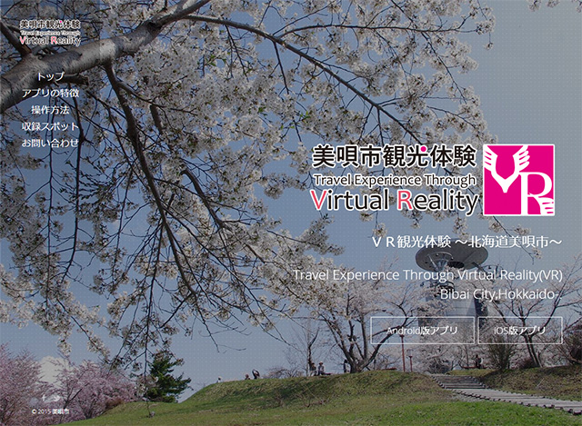 美唄市VR 観光体験